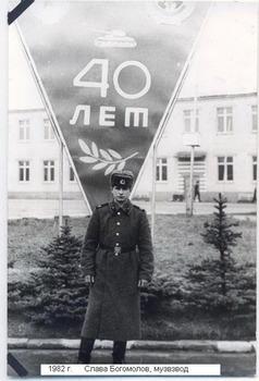1982-103.jpg