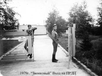 1979-2.jpg
