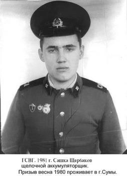 1981-4.jpg